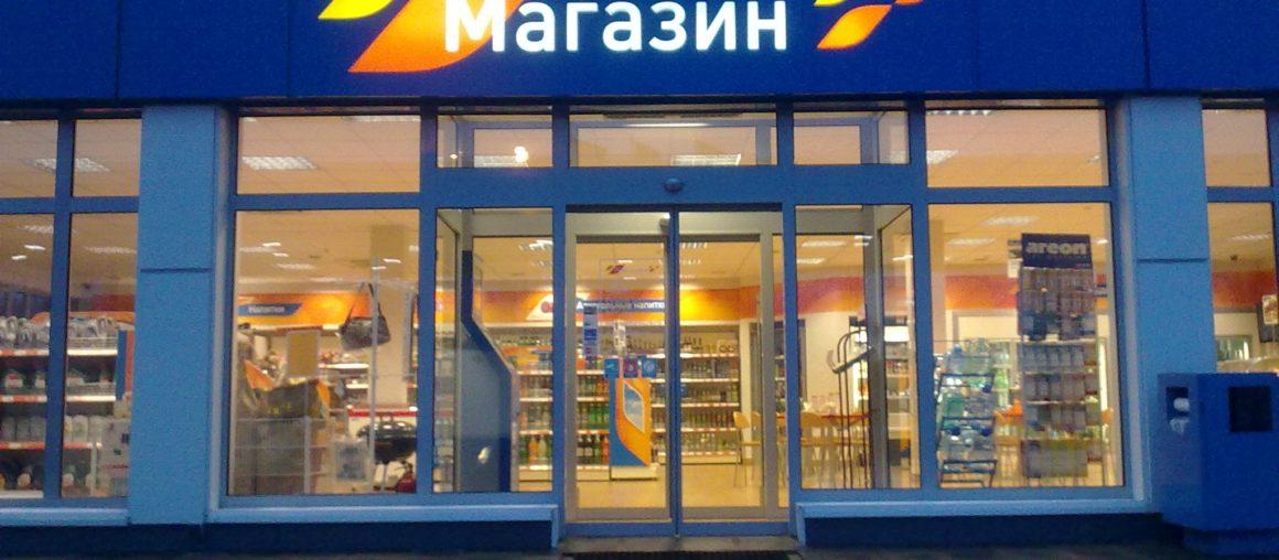 Входная группа АЗС Газпромнефть