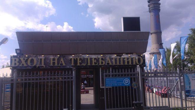 Проходная Останкинской телебашни